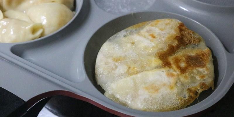 煎鍋貼不敗秘訣 冷凍水餃變身冰花煎餃自動生成
