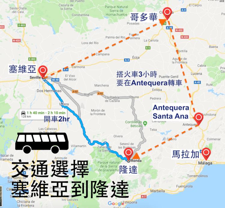 西班牙南部塞維亞Sevilla到隆達Ronda交通巴士購票(附時刻表