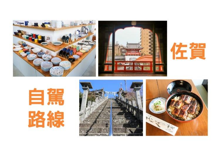 九州自助自駕佐賀溫泉8日 交通、路線、住宿費用整理