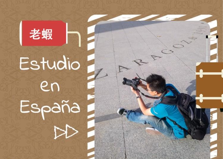 在西班牙念書的日子,發現台灣很小而世界很大
