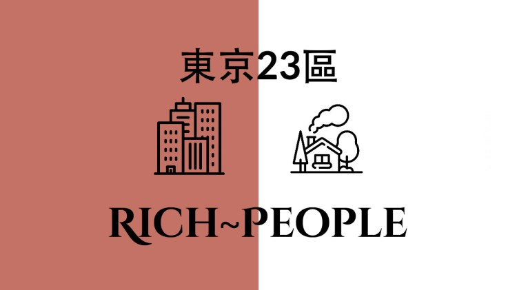 東京有錢人Rich People!觀光客看吉祥寺與世田谷