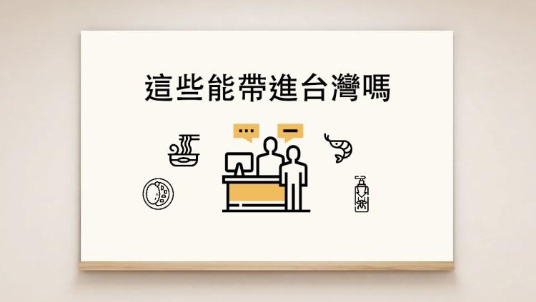 台灣海關禁止入關物品2020 這些不能帶