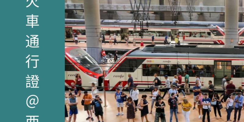 西班牙Renfe用歐洲火車通行證PASS教學QA附讀者優惠