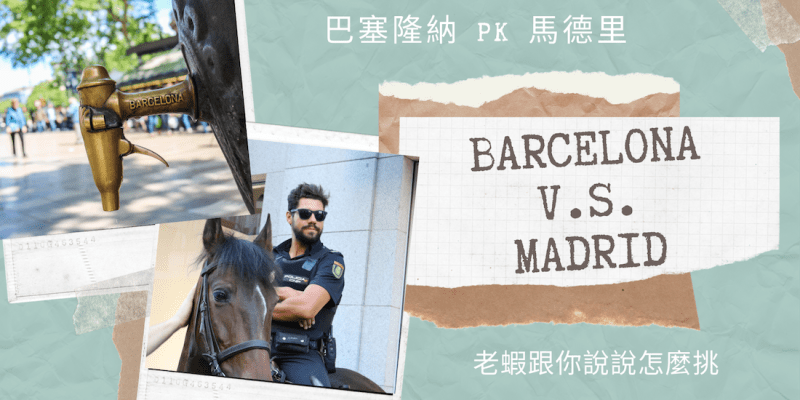 巴塞隆納或馬德里二選一,西班牙路線規畫這樣挑