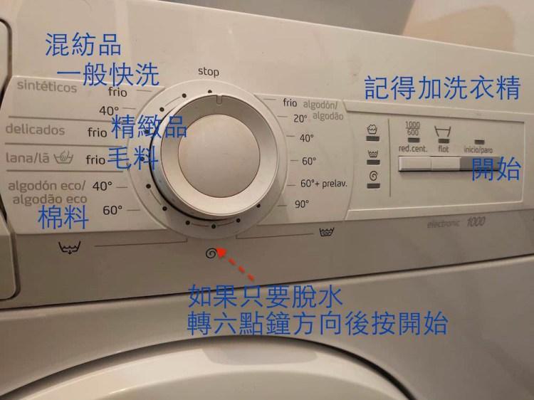 西班牙洗衣機怎麼用?在西班牙葡萄牙解決洗衣服問題