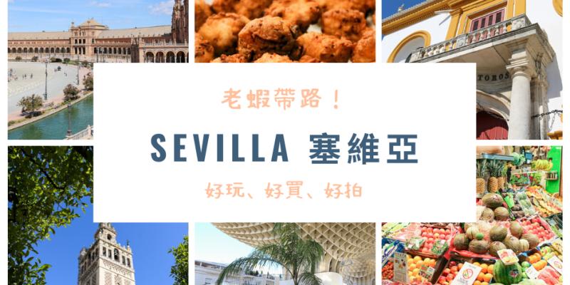 塞維亞自助 景點交通住宿旅遊路線 推薦早餐與酒吧