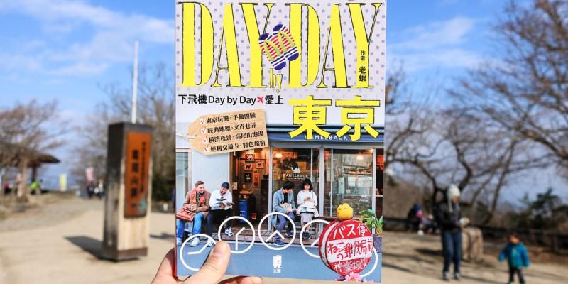 下飛機 Day by Day 愛上東京 老蝦旅遊工具書推薦好玩好吃好買