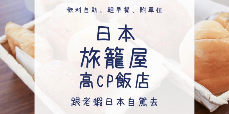 日本旅籠屋 連鎖飯店高CP乾淨住宿咖啡吧全天候供應有早餐暖心旅館