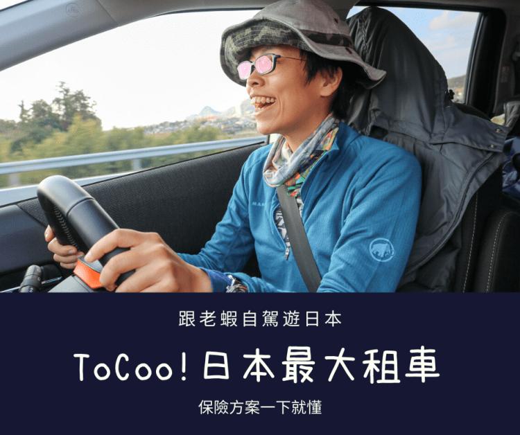 日本自駕ToCoo!最大租車比價平台,保險方案一次搞懂