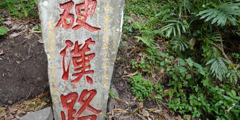 新北八里觀音山硬漢嶺登山步道 加入弱者俱樂部拿下台灣小百岳