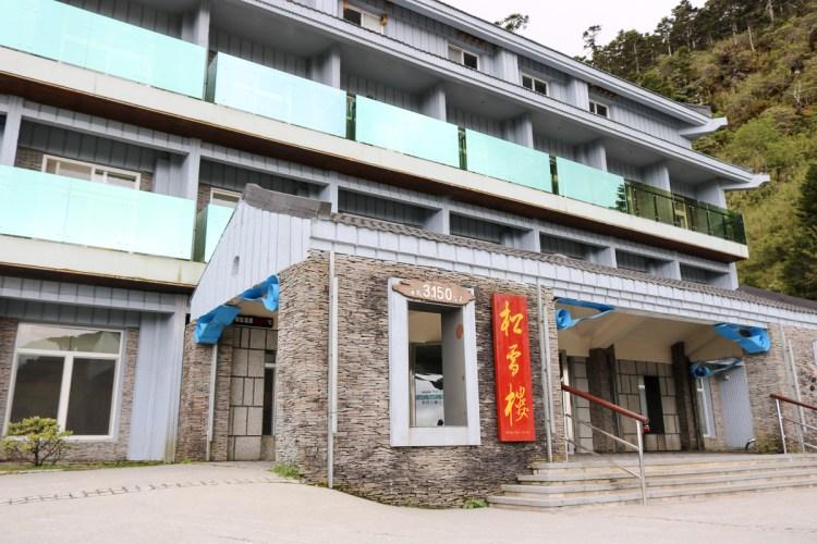 合歡山松雪樓 台灣最高海拔五星飯店超級棒也超難搶