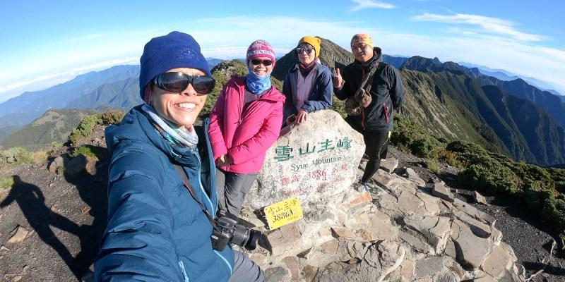 雪山三天兩夜 台灣第二高峰雪山黑森林圈谷好美碎石坡我也甘願