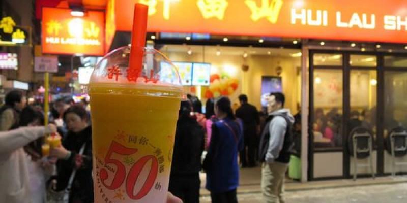 香港。2014跨越2015。喝杯許留山。全世界都在人擠人啊
