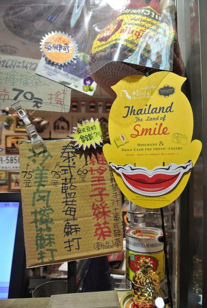 《台北》泰讚了 thai like tea。泰國路邊攤台灣原地重現