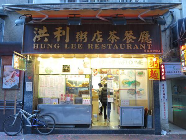 香港。尖沙咀。洪利粥店茶餐廳。冬日早上一碗粥~暖胃暖心 - 老蝦不負責任的人生紀錄