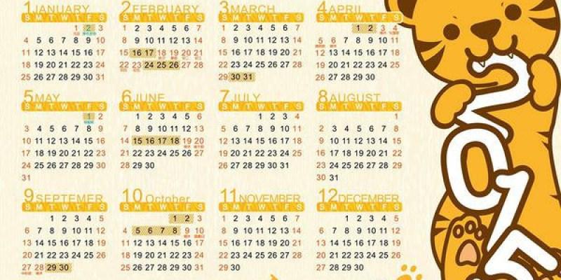 閒聊。台灣虎航。2015假期攻略一覽表
