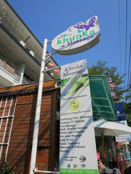 泰國清邁。Khunuka Massage 手勁恰到好處的馬殺雞