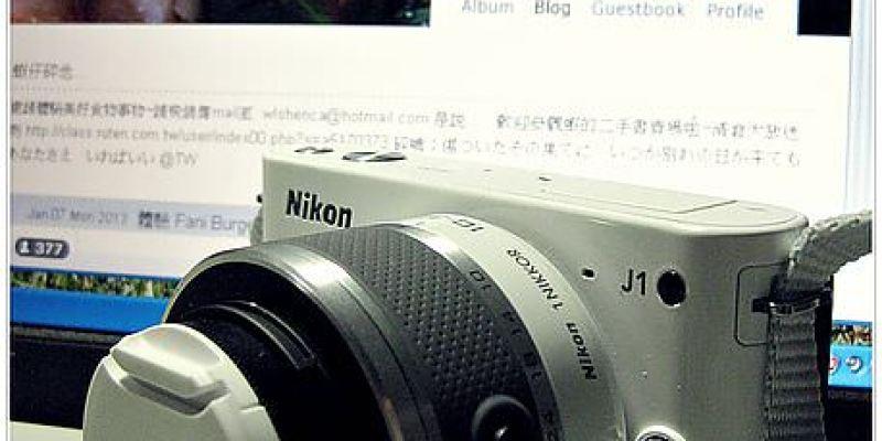 3C開箱 NIKON J1 首映抱怨文 20151014更新