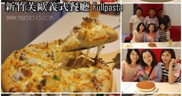 新竹美食│芙歐義式餐廳 Fullpasta。義大利麵.焗烤.PIZZA 母親節餐廳推薦*