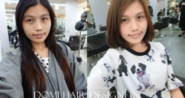 髮型紀錄│Écouter-W (Domi) 染+剪+溫朔燙。三次變髮~變身亮眼短髮俏麗人妻*