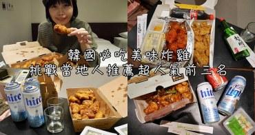 2017 挑戰韓國人推薦超人氣明星代言前三名韓國炸雞!橋村KyoChon、bhc、NENE炸雞(影音)