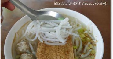 宜蘭美食│員山 來是福魚丸米粉。宜蘭人的早餐都吃這一味*