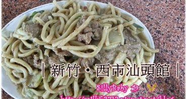 新竹美食│西市汕頭館總店。好夠味祖傳沙茶醬之沙茶牛肉麵*