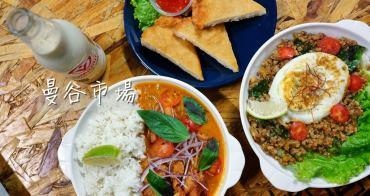 新竹泰式│曼谷市場。藏身在東門市場內的泰式小吃‧月亮蝦餅好吃!
