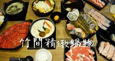 新竹美食│竹間精緻鍋物-新竹湳雅店。宵夜好去處,從基隆紅到台中的大份量小火鍋~16種明治冰淇淋吃到飽!