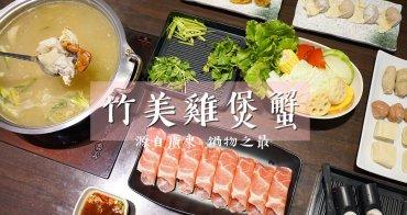 新竹美食│竹美雞煲蟹。源自廣東的美味鍋物!香鮮嫩滑的多重享受~大推和牛套餐*