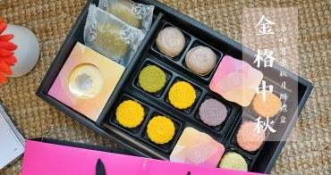 中秋月餅禮盒推薦│金格采吟月中秋月餅禮盒A款。奶黃流芯月餅超好吃!