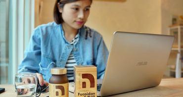 吃的保養│NatureMedic自然醣褐藻糖膠Fucoidan 3-Plus。來自日本沖繩海蘊中提取的褐藻糖膠!