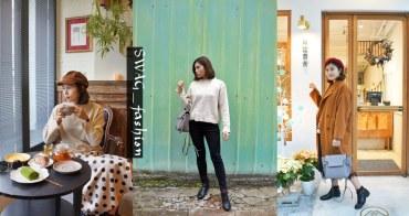 穿搭│2018秋冬必備的大地色系單品穿搭分享。新竹中正台SWAG_fashion_style
