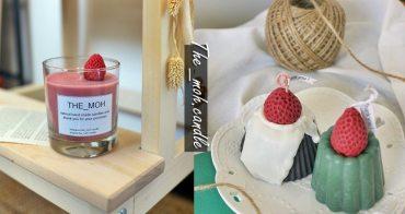 新家日記#5│The_moh.candle 天然手作甜點香氛蠟燭。讓人著迷的家飾品!