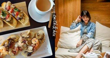台北中山區│smith&hsu現代茶館南京東路店。在漂浮茶屋喝著漂浮茶酒‧享受微醺時刻*