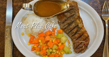 2019菲律賓蘇比克灣│Meat Plus Cafe 美式牛排。來蘇比克灣必吃美食之一*
