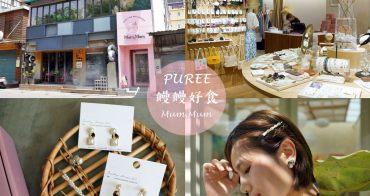新竹逛街地圖│Mum,Mum饅饅好食‧PUREE韓國平價飾品/耳環/帽子/包包*(讀者優惠)