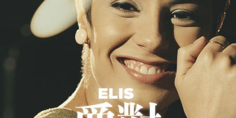 【巴西】Elis 爵對搖擺─巴西音樂可不只是森巴和巴薩諾瓦