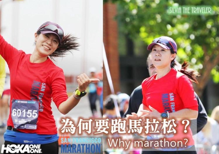 為什麼要玩馬拉松? (運動筆記專欄同步刊出)