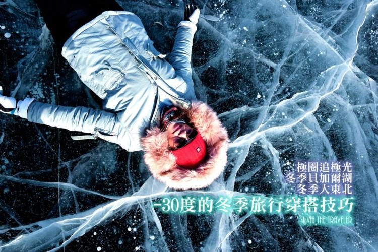 -30度的冬季旅行穿搭技巧 | 南極、北極圈追極光、冬季西伯利亞、中國大東北地區等都適用