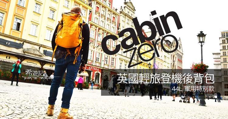旅行好物|CabinZero英國輕旅登機後背包,廉航輕旅行必備!