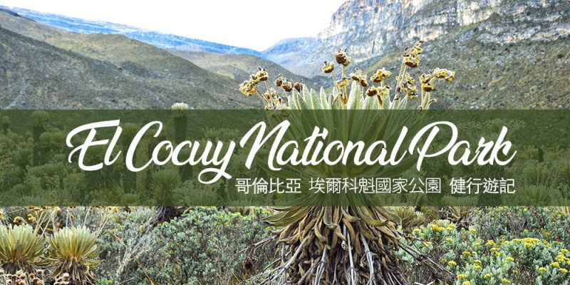 【哥倫比亞】魔戒之境-El Cocuy埃爾科奎國家公園
