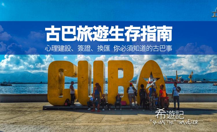 古巴旅遊生存指南,別當個傻傻觀光客   心理建設、簽證、換匯 你必須知道的古巴事