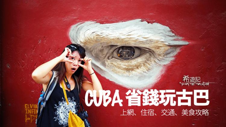 古巴旅遊生存指南,教你省錢玩古巴 上網、住宿、交通、美食攻略