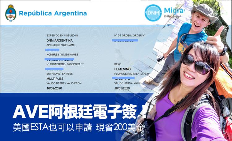 50美金阿根廷電子簽AVE這樣辦!美國ESTA也能申請