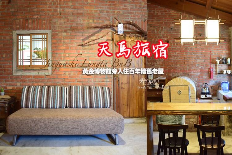 【金瓜石住宿】天馬旅宿|黃金博物館旁入住百年懷舊老屋
