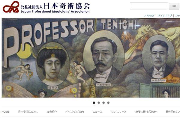 12月3日は奇術の日!なんか気になる「日本奇術協會」を紹介! 凄い名前の… – ニュースサイトしらべぇ