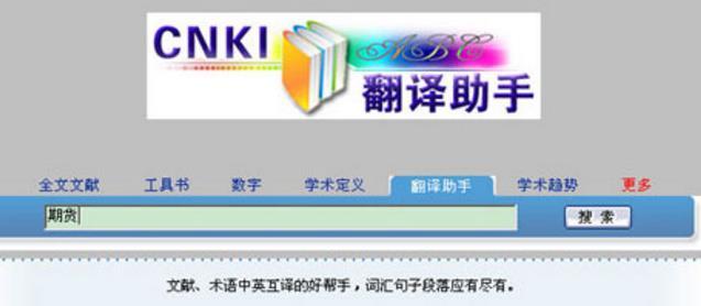 cnki中國知網翻譯助手下載(短語的翻譯檢索) v1.0 最新版 - 涵蓋自然科學和社會科學 - 數碼資源網