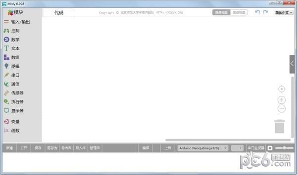 米思齊圖形化編程工具PC版下載(Mixly) v0.998 官方版_數碼資源網