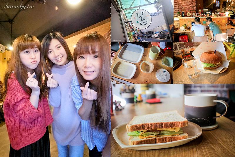 新莊美食 | 好食紀輕食咖啡廳.甜點下午茶、溫暖手作料理x小陶器雜貨@新莊捷運站 - 白雪姬 喫趣玩